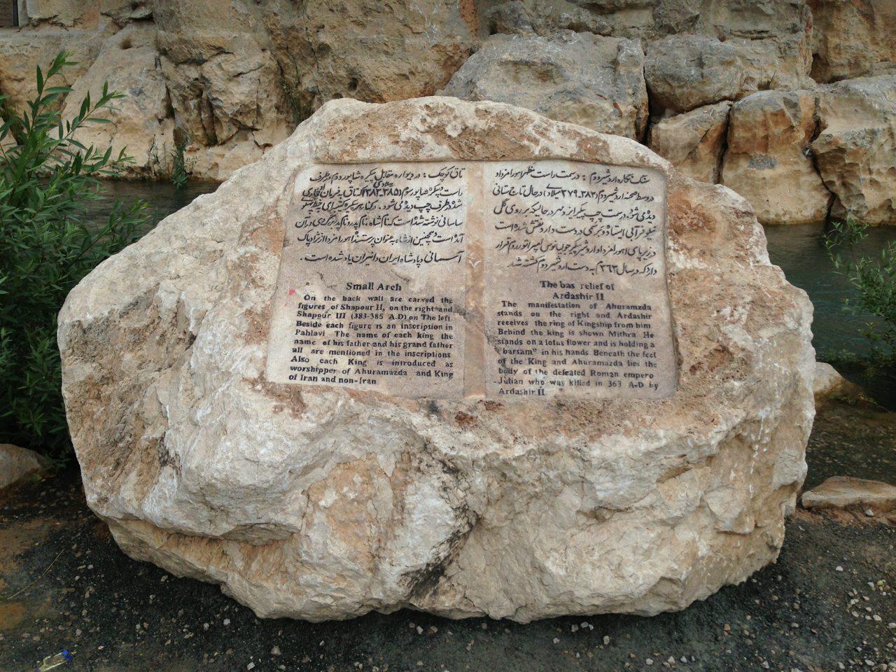 سنگ نوشته طاق بستان